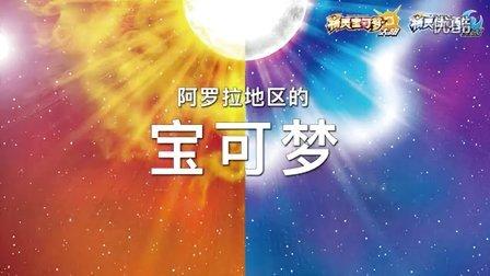 《精灵宝可梦 太阳/月亮》最新游戏影片1