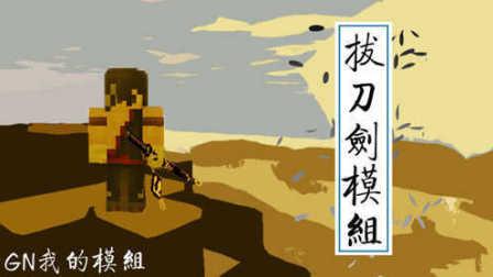 【我的世界&MineCraft】我的模组EP11- 拔刀剑模组