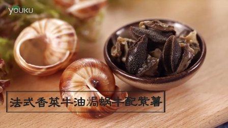 """【乐厨】法式焗蜗牛:感觉身体被掏空?食疗首选""""肉中黄金""""!(第21期)"""