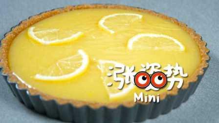微在涨姿势 2016 无烤箱也甜点 不用面粉做柠檬派 301