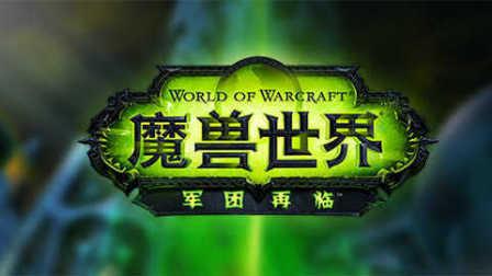 《魔兽世界:军团再临》——艾泽拉斯的命运