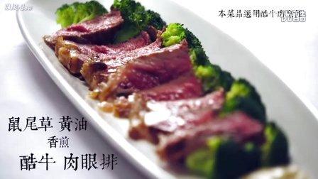 酷牛肉烹飪秘笈——鼠尾草黃油香煎酷牛肉眼排