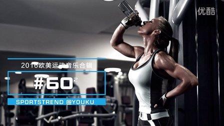 【音乐伴侣】2016欧美运动音乐合辑#60-2 有氧操跑步健身健美锻炼随身听