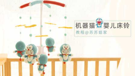 【A037】苏苏姐家_钩针机器猫(哆啦A梦)婴儿床铃_教程毛线时尚编织