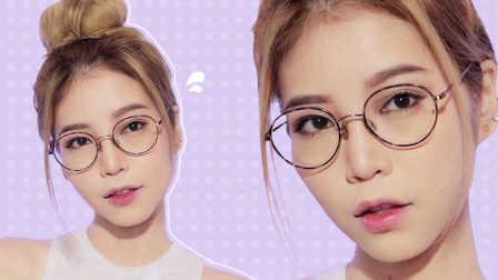 抹茶美妆:三分钟学化妆 | 清爽干净眼镜妆