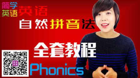 英语音标教学视频 英语音标学习基础入门  英语音标视频课程 英语音标快速记忆法