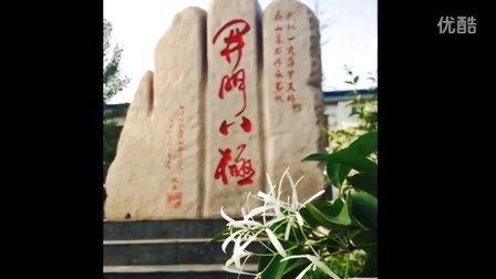 孟村八极拳之回顾2016《上》