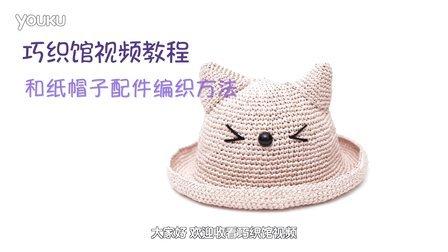 [170]巧织馆-和纸帽子配件编织的全部视频07月13日更新
