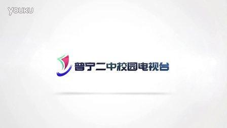 2016普宁二中校园电视台纳新宣传片