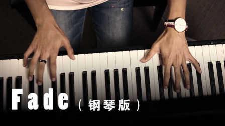 Fade-钢琴版  文武贝改_tan8.com