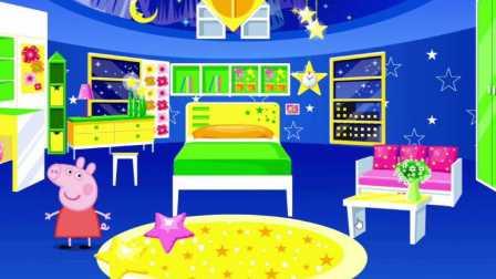 小猪佩奇有间圆型的屋子,粉红猪小妹要布置成夏日清爽风格呢