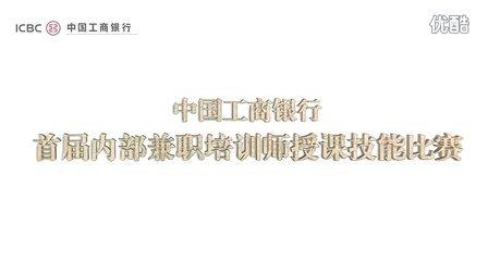 中国工商银行首届内部兼职培训师授课技能比赛