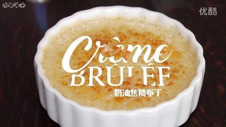 【木南簿子】超甜蜜——法式奶油焦糖布丁