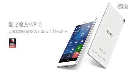 酷比魔方WP10-大屏高通骁龙4G Windows 10 Mobile