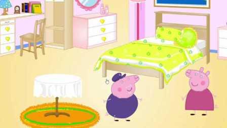 小猪佩奇爷爷的房间要重新布置,粉红猪小妹会怎么样弄呢?