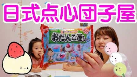 【日本食玩】DIY日式点心团子屋-妈妈重出江湖出师不利!