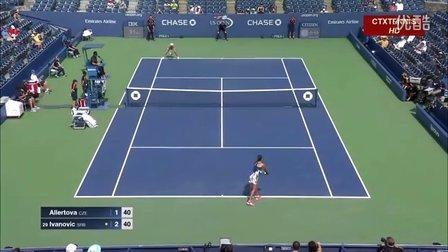 2016美国网球公开赛女单R1 伊万诺维奇VS阿勒托娃 (自制HL)