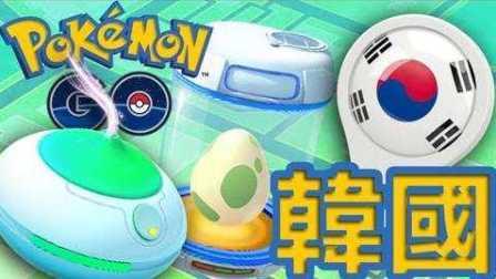 阿神【Pokemon GO精灵宝可梦GO】在韩国使用薰香的结果【鱼乾 + 阿谦】