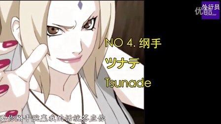火影忍者十大美色排行榜