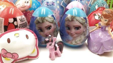 【奇趣蛋出奇蛋】小马宝莉小公主苏菲亚拆冰雪奇缘奇趣蛋玩具蛋
