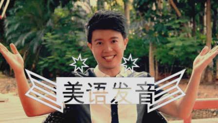 John Huu教英语 你不知道的美语发音