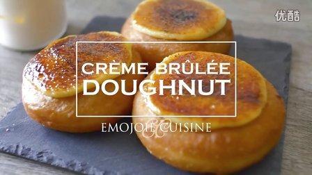 [Jennysta小吃货] 法国焦糖蛋奶冻甜甜圈 Crème brûlée doughnuts