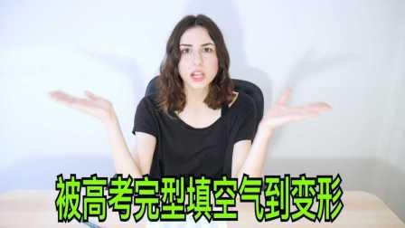 【KatAndSid】美国女生被高考完形填空气到变形