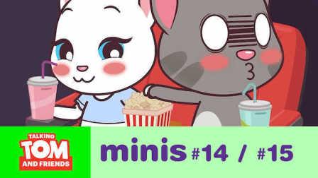 《汤姆猫迷你家族》 第14集 雨夜惊魂记 / 第15集 怦然心动