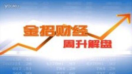 股票入门视频教程 股票技术分析 周升解盘0901 炒股选股技巧 股票实战解盘