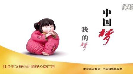 梦娃公益广告《中国梦 我的梦》(2016版)