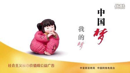 梦娃公益广告《中国梦 我的梦》(2015版)