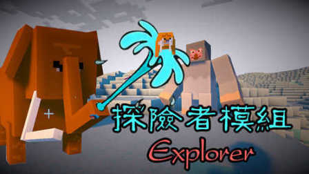 【MineCraft】我的模组EP13 -探险者模组