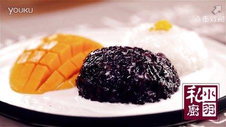 小羽私厨之芒果糯米饭