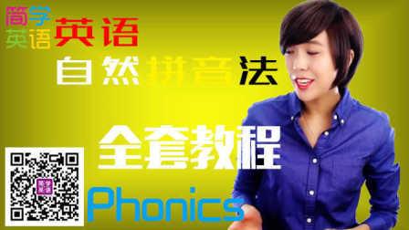 英语音标学习基础入门 英语音标发音视频 简学国际英语音标