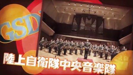 日本国陆上自卫队中央音樂队  niconico超音楽祭2015