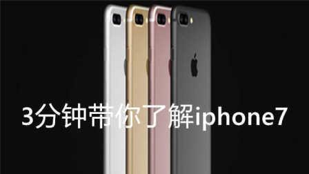 3分钟带你了解iphone7科技曼曼谈