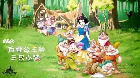 【辣眼国产动画 《白雪公主与三只小猪》】回忆录像带 #68