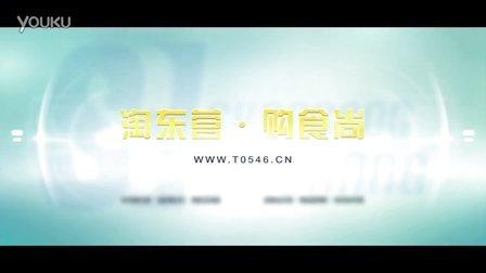 淘东营 购食尚 淘东营本土电子商务平台专题片东营网上超市