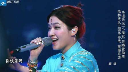 【开场表演】庾澄庆 范晓萱《欢乐颂》《中国新歌声》160902