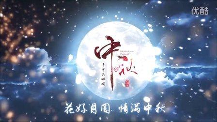 浪漫温馨中秋节晚会视频QQ13474061085