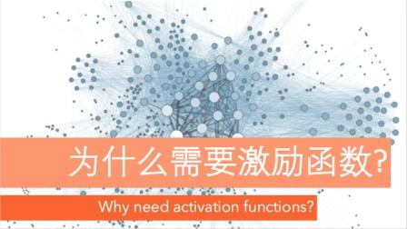 机器学习技巧4: 为什么需要激励函数 (深度学习)? Why need activation functions (deep learning)?
