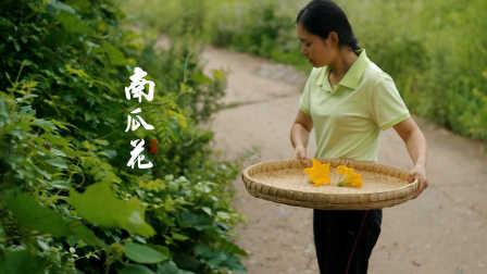 施小厨教你做农家小菜 素炒南瓜花