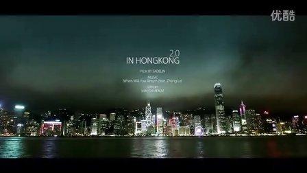 In HongKong 2.0