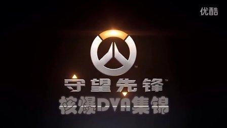 【守望先锋】混剪--小兰的核爆DVA集锦