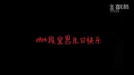 【百度宜嘉吧】段宜恩生日贺频