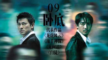 【盘点控】香港警种盘点09:卧底