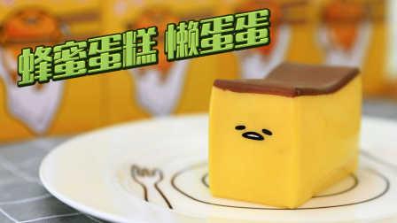 超能玩具白白侠 2016 懒蛋蛋蜂蜜蛋糕 懒蛋蛋蜂蜜蛋糕