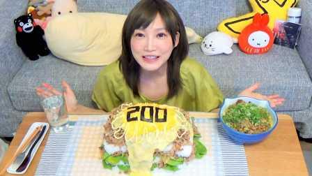 【木下大胃王】庆祝油管粉丝过两百万的特制豪华3层牛肉蛋糕 @柚子木字幕组