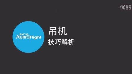 极点飞行航模3D固定翼教学:三步教会你吊机