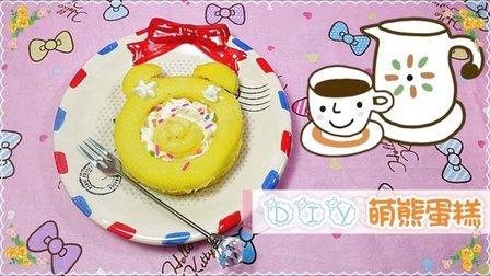 爱茉莉儿的食玩世界 2016 大创萌熊蛋糕模具 大创萌熊蛋糕模具
